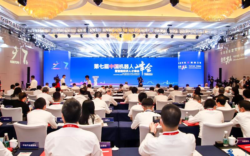 第七屆中國機器人峰會暨智能經濟人才峰會在浙江寧波...