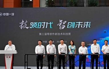 經緯恒潤參加中國一汽第三屆零部件新技術科技展