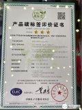 碳标签体系践行者TCL获中国首张电器产品碳标签证书