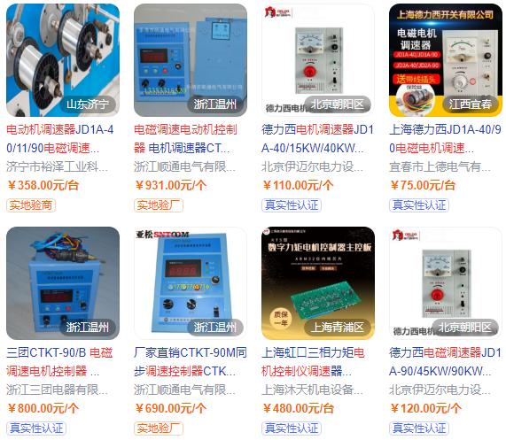 电磁调速电机控制器的常见故障分析