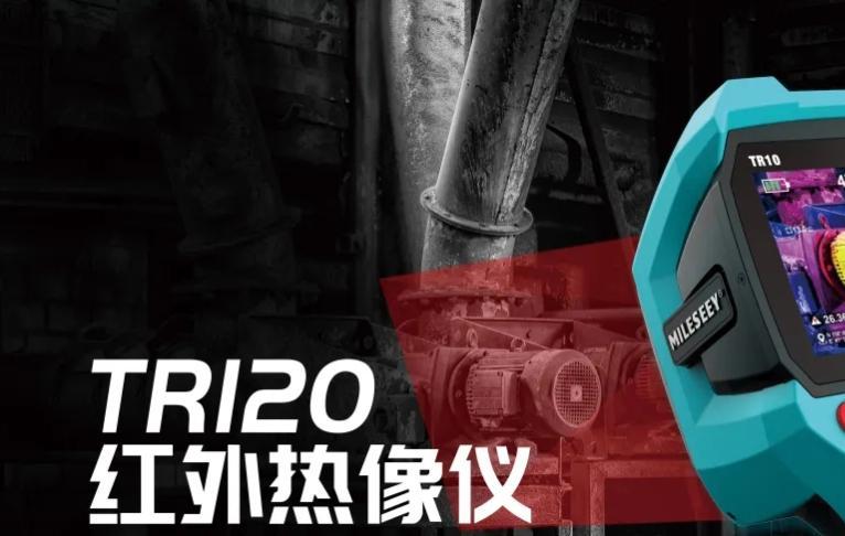 新品上市:TR120雙攝紅外熱成像儀