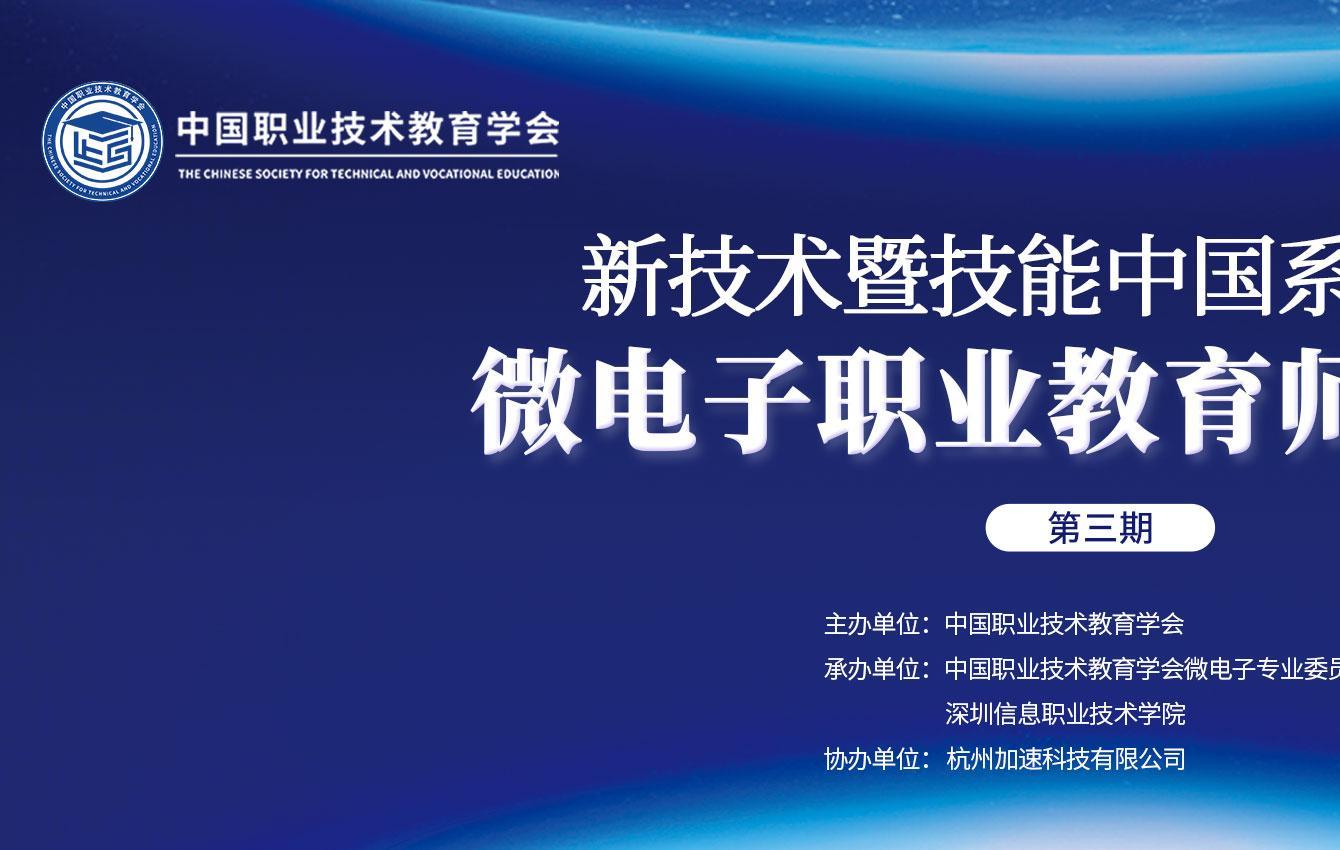 新技术培训 | 微电子职业教育师资培训(第三期)...