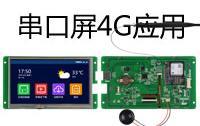 大彩串口屏4G应用-HTTP定位和获取天气
