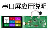 大彩串口屏M型AV輸入坐標顯示和視頻任意形狀播放應用說明