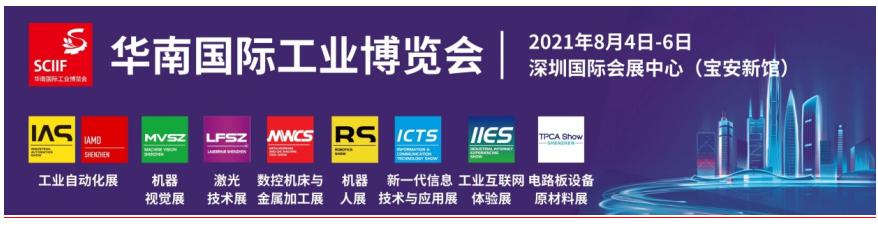 2021華南國際工業博覽會八月開幕在即