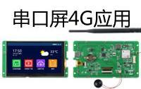 大彩串口屏4G应用--MQTT连接阿里云