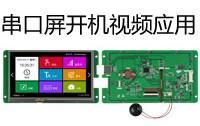 大彩串口屏M系列-開機視頻的應用