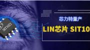 芯力特量产自主研发LIN收发器芯片SIT1021