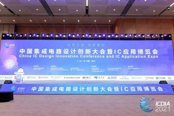 """芯力特亮相ICDIA 2021并榮獲第八屆汽車電子創新論壇""""創新獎"""""""