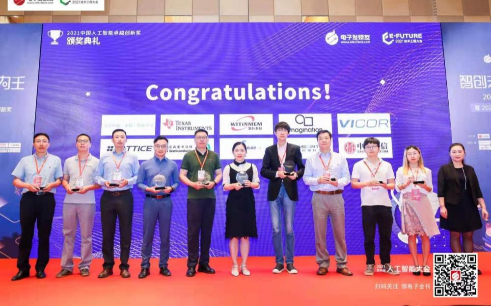 重磅!2021中国人工智能卓越创新奖获奖名单揭晓