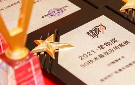 """5G技術應用先鋒企業""!"