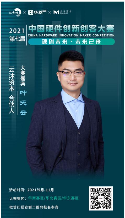 【硬创嘉宾】云沐资本-叶天云:赋能硬科技创业,助力初创企业发展