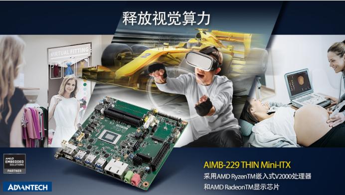 AMD yes!研華AIMB-229主板新品發布:搭載AMD Ryzen?嵌入式V2000處理器,釋放視覺算力