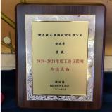橙色云总经理赵迎芳获评互联网产业杰出人物