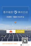 神州云动CRM签约中国驰名商标企业泰开箱变