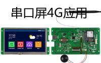 大彩串口屏4G應用-HTTP下載文件