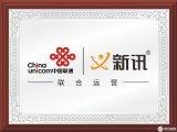 【聯合運營】新訊與中國聯通深化合作,助力民生用網大升級