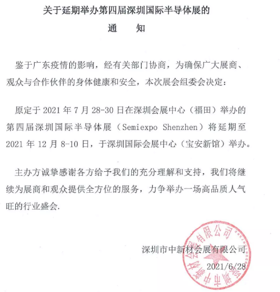 【重要】第四届深圳国际半导体展会延期通知