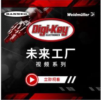 Digi-Key推出未來工廠視頻系列