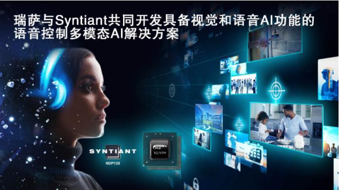 瑞萨电子与Syntiant共同开发结合先进视觉与...