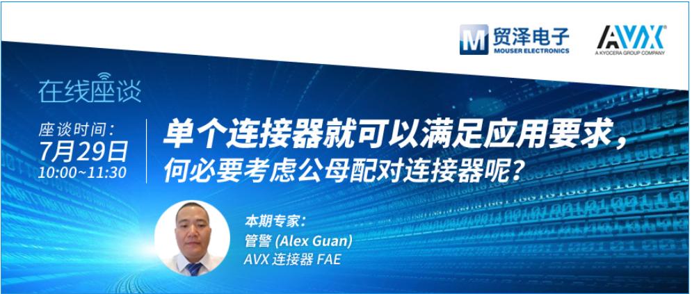 打造高可靠連接設計,貿澤電子攜手AVX舉辦連接器...