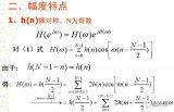 FIR数字滤波器的设计方法(2)
