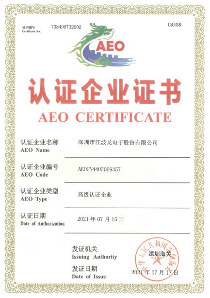 江波龙电子获得海关AEO高级认证,将享受多项通关...
