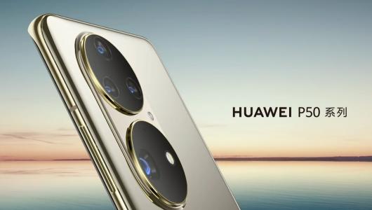 絕處逢cheng)』hua)為(wei)P50發布︰不搭載(zai)5G技術小舞抱,4G+WiFi6 AI異構通信双翼、預(yu)裝HarmonyOS 2这模样、攝影升級!