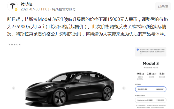 特斯拉Model 3又降价 下调15000元人民...