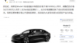 特(te)斯(si)拉Model 3又(you)降價 下調15000元(yuan)人民(min)幣