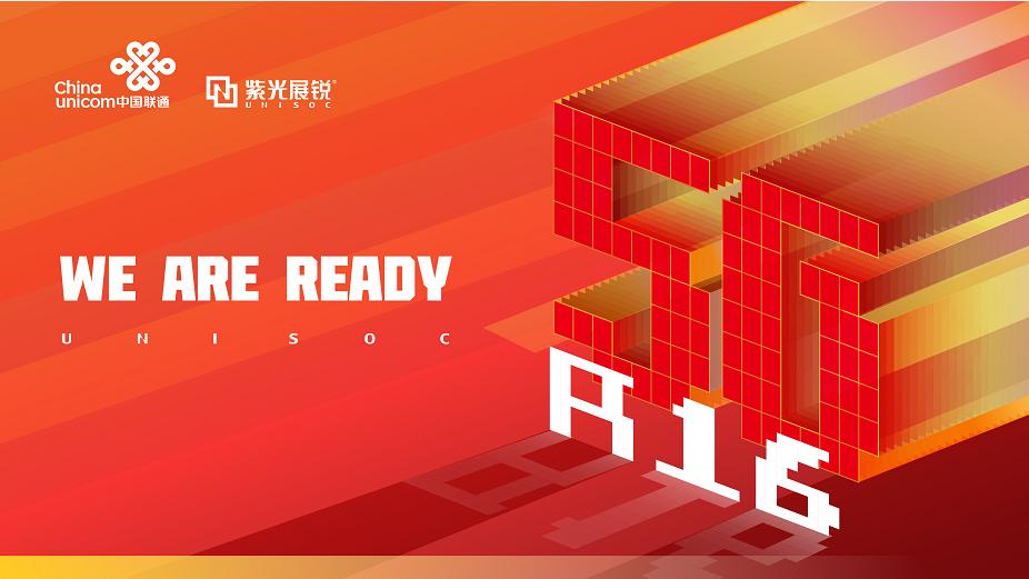 全球首個5G R16 Ready !