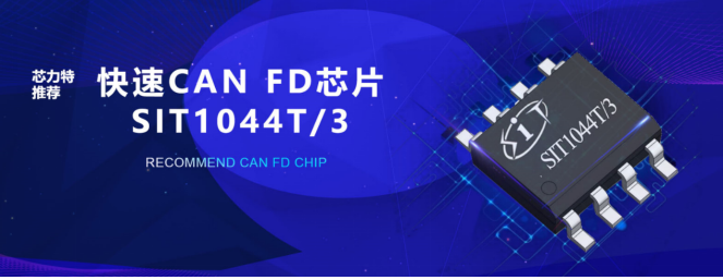 芯力特5Mbps CAN FD收发器芯片SIT1...