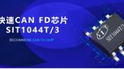 芯力特5Mbps CAN FD收发器lol赛事官网SIT1044
