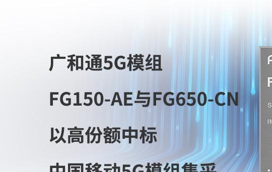 廣和通高份額中標中國移動5G模組集采!