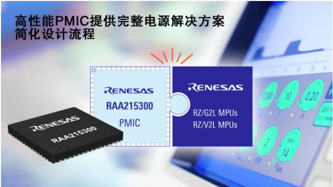 瑞萨电子推出用于RZ/G2L、RZ/V2L的完整电源解决方案可显著缩短系统设计时间