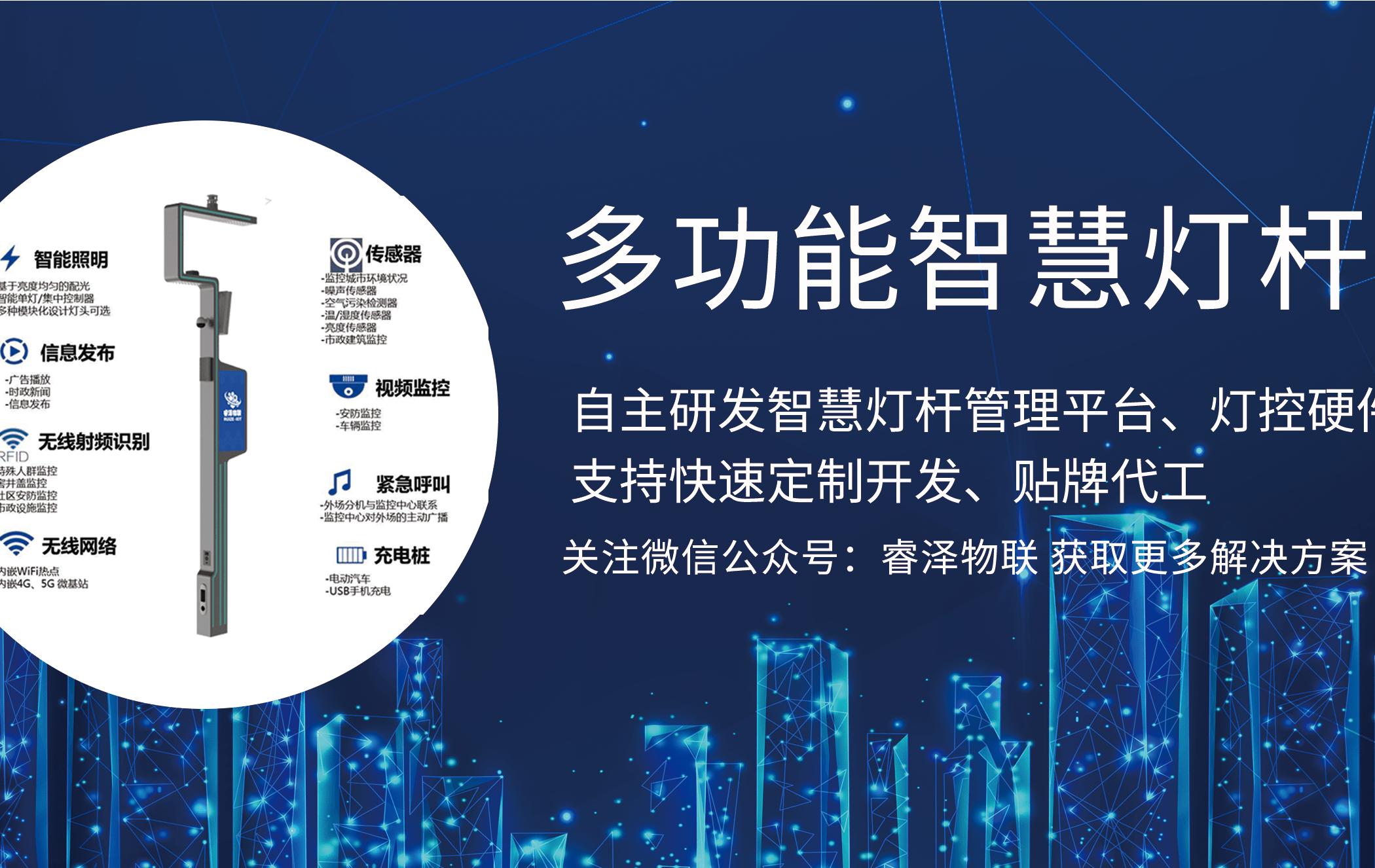 睿澤物聯:新智能時代,多功能智慧燈桿助力新型智慧城市建設