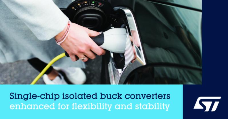 意法半导体推出隔离式降压变换器,可降低汽车和工业应用物料清单成本