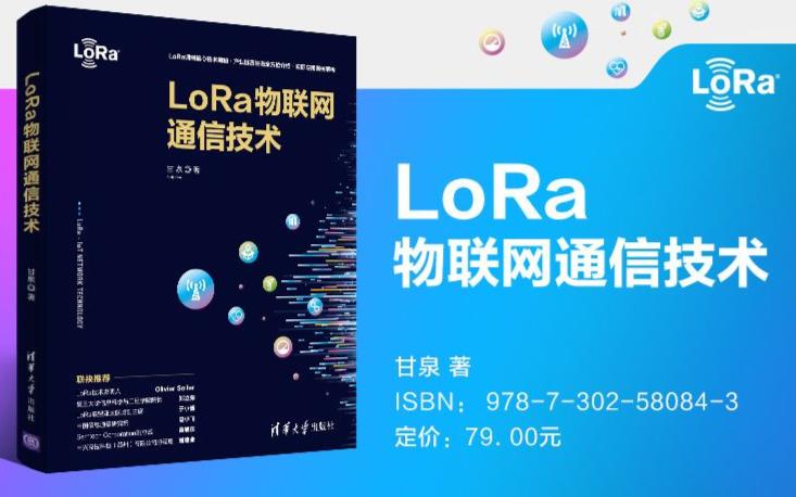 一本书,让你了解LoRa技术起源及详细应用案例