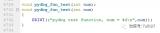 如何利用MDE的pydbg工具进行函数的直接调用