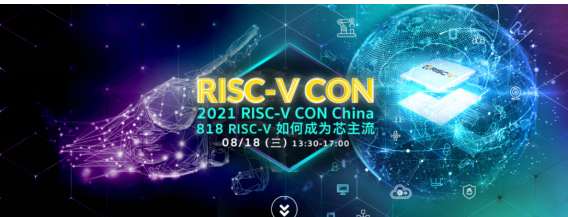 2021 RISC-V CON China研討會「818 RISC-V如何成為芯主流」聚焦RISC-V產業應用及客戶開發實例