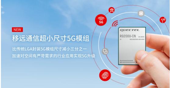 小三分之一!移远通信推出超小尺寸5G模组