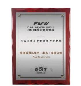 """VIAVI荣获""""2021年度闪存测试与分析解决方..."""