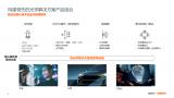 淺談艾邁斯歐司朗智能座艙應用的傳感和照明技術