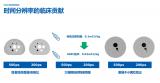 宇稱電子與醫療影像廠商聯合研發PET/CT分子影像診斷信號處理專用ASIC NeuXF1