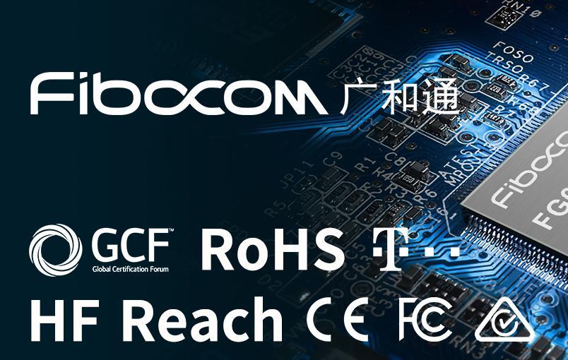 广和通 LTE-A 模组FG621以出色性能通过DT/FCC/CE等8项重要认证
