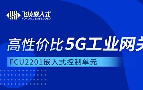 2千元级5G工业网关,飞凌FCU2201低价网关...