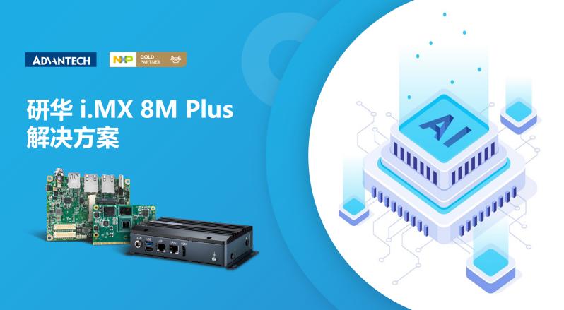 研華新品i.MX 8M Plus邊緣智能網關EPC-R3720全解析!