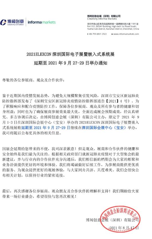 延期!2021 ELEXCON深圳国际电子展暨嵌...