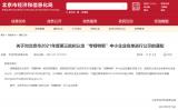 FPGA厂商京微齐力入选北京市2021年度第三批...