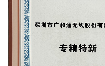 """中央批示,工信部颁发专精特新""""小巨人"""",广和通荣登榜单!"""